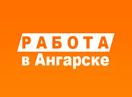 Сайт «Работа в Ангарске»